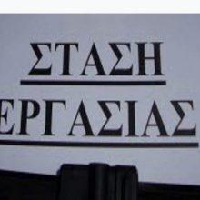 Το Δ.Σ. του Σ.Ε.Ε.Π.Ε.Α. Δυτικής Μακεδονίας κηρύσσει 3ωρες στάσεις εργασίας την Πέμπτη 28 Νοεμβρίου