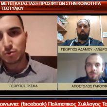 Οι νέοι του Τσοτυλίου σε μία εφ' όλης συζήτηση σχετικά με το καίριο θέμα των μεταναστών και προσφύγων (Bίντεο)