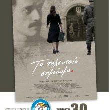 """Προβολή ταινίας, το Σάββατο 30 Νοεμβρίου, από τις Εθελόντριες Σερβίων του """"ΧΑΜΟΓΕΛΟΥ ΤΟΥ ΠΑΙΔΙΟΥ"""" σε συνεργασία με την Κοινωφελή Επιχείρηση του Δ. Σερβίων και την ευγενική χορηγία του παραγωγού κ. Γιάννη Ιακωβίδη"""