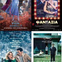 Πρόγραμμα κινηματογράφου Oλύμπιον από Πέμπτη 28/11/2019 έως και Τετάρτη 4/12/2019