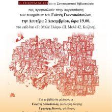 Koζάνη: Παρουσίαση των ποιημάτων του Γιάννη Γιαννακόπουλου την Δευτέρα 2 Δεκεμβρίου