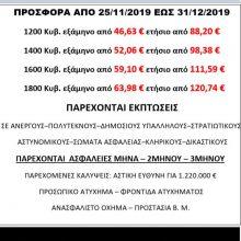 Νέες μειωμένες τιμές σε ασφάλειες από το Ασφαλιστικό Γραφείο Γκούμα – Μυλωνά στην Κοζάνη