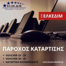 To ΕΛΚΕΔΙΜ Κοζάνης συμμετέχει σε όλα τα voucher – προγράμματα επαγγελματικής κατάρτισης και πιστοποίησης, του Υπουργείου Εργασίας και Κοινωνικής Ασφάλισης