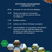 Eoρτασμός Αγ. Βαρβάρας στο Λιγνιτικό Κέντρο Δ. Μακεδονίας την επόμενη Τετάρτη 4 Δεκεμβρίου – Το πρόγραμμα