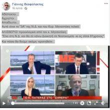 "kozan.gr: Aνάρτηση του πρώην βουλευτή Κοζάνης, Γ. Θεοφύλακτου, σχετικά με την υπόθεση του 80χρονου πρώην διοικητή του νοσοκομείου Καρδίτσας: ""Αδίστακτοι… Άχρηστοι… Απαίδευτοι…   Αυτά είναι τα ""3Α"" της Ν.Δ. και του Κυρ. Μητσoτάκη τελικά"""