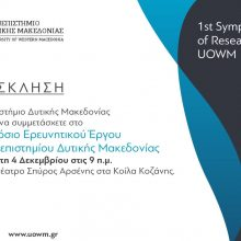 Κοζάνη: 1ο Συμπόσιο Ερευνητικού Έργου Πανεπιστημίου Δυτικής Μακεδονίας