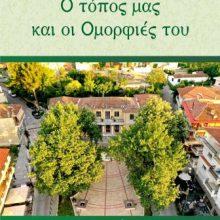 Εκδόθηκε το Ημερολόγιο του Μ.Ο.Σερβίων  του 2020 – Αφιερωμένο  στον τόπο μας και τις ομορφιές του