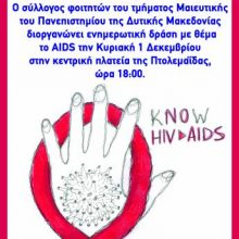 Πτολεμαϊδα: Ενημερωτική δράση των φοιτητών του τμήματος Μαιευτικής του Πανεπιστήμιου Δ. Μακεδονίας,  με θέμα το AIDS, την Κυριακή 1 Δεκεμβρίου