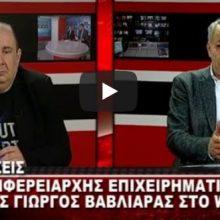 "kozan.gr: Αλλαγές στη χρηματοδότηση των συλλόγων της περιοχής προανήγγειλε ο Αντιπεριφερειάρχης Επιχειρηματικής Ανάπτυξης & Τουρισμού Γ. Βαβλιάρας: ""Χρήματα στον ""αέρα"" που δεν είναι ανταποδοτικά εγώ δεν είμαι διατεθειμένος να…. "" (Bίντεο)"
