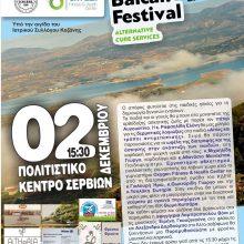 Παιδικό φεστιβάλ εναλλακτικών θεραπειών, υπό την αιγίδα του Ιατρικού συλλόγου Κοζάνης, στις 2 Δεκεμβρίου στα Σέρβια