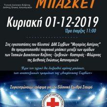 """Η Τοπική Διοίκηση Κοζάνης της Διεθνούς Ενώσεως Αστυνομικών σας προσκαλεί να τιμήσετε με την παρουσία σας το """"ΤΟΥΡΝΟΥΑ ΜΠΑΣΚΕΤ"""" Τοπικών Διοικήσεων Δυτικής Μακεδονίας την Κυριακή 1 Δεκεμβρίου"""