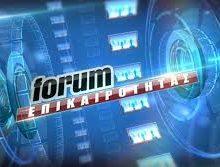 Ο Αντικαπνιστικός Νόμος, είναι το θέμα συζήτησης στο Forum Επικαιρότητας της Δευτέρας 2 Δεκεμβρίου