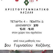 Χριστουγεννιάτικο Bazaar, 4 – 5 Δεκεμβρίου στο 8ο Γυμνάσιο Κοζάνης