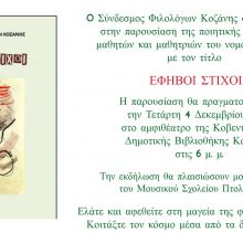 """Παρουσίαση της ποιητικής ανθολογίας μαθητών και μαθητριών της Π.Ε.  Κοζάνης  """"ΕΦΗΒΟΙ ΣΤΙΧΟΙ"""", τηνΤετάρτη 4 Δεκεμβρίου, στη Βιβλιοθήκη  Κοζάνης"""