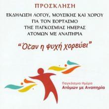 Η Εταιρεία νόσου Αλτσχάιμερ της Κοζάνης «ο Άγιος Νικόλαος» μετέχει φέτος στον εορτασμό της παγκόσμιας ημέρας ανθρώπων με αναπηρία που διοργανώνει η Κοσμητεία της Ιατρικής Σχολής του Αριστοτέλειου Πανεπιστήμιου της Θεσσαλονίκης, την Πέμπτη 5 Δεκεμβρίου