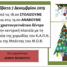 Το Σάββατο 7 Δεκεμβρίου, με συνοδεία της χορωδίας του Κ.Α.Π.Η. και της μπάντας του Μ.Ο.Β. θα ανάψει το Χριστουγεννιάτικο Δέντρο στο Βελβεντό