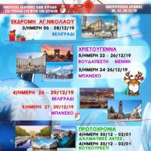 kozan.gr: Aυτές είναι οι ταξιδιωτικές προτάσεις, στις καλύτερες τιμές, για την εορταστική περίοδο, από το ταξιδιωτικό γραφείο Ηermes Tours σε Κοζάνη & Πτολεμαίδα