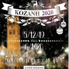 kozan.gr: Δείτε το αναλυτικό πρόγραμμα των Χριστουγεννιάτικων εκδηλώσεων στο Δήμο Κοζάνης