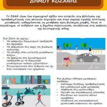 Πρώτη θεματική διαβούλευση του Σχεδίου Βιώσιμης Αστικής Κινητικότητας (ΣΒΑΚ) για την πόλη της Κοζάνης, την Τετάρτη 11 Δεκεμβρίου, στις 18.00, στο Κοβεντάρειο