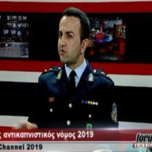 """kozan.gr: Τι λέει ο διοικητής του Αστυνομικού Τμήματος Κοζάνης, Νίκος Κοροξενίδης, για τους ελέγχους που πραγματοποιούν για την εφαρμογή του αντικαπνιστικού νόμου σε περιοχές της Κοζάνης – Έχουν """"πέσει"""" πρόστιμα; Υπήρξαν καταγγελίες; (Bίντεο)"""