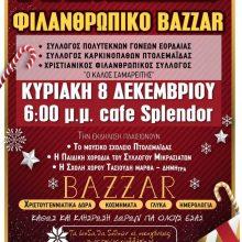 2o Xριστουγεννιάτικο Φιλανθρωπικό Bazaar την Κυριακή 8 Δεκεμβρίου από τρεις συλλόγους της Εορδαίας
