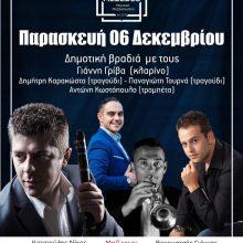 """Πέμπτη 5/12 Λευκή Νύχτα & Παρασκευή 6/12 o Γιάννης Γρίβας κι η ορχήστρα του, στο Villa Mezedes """"Μουσικό μεζεδοπωλείο"""", στον κεντρικό πεζόδρομο της Κοζάνης"""
