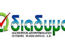 Σε λειτουργία τέθηκε η νέα ιστοσελίδα της ΔΙΑΔΥΜΑ ΑΕ (www.diadyma.gr)