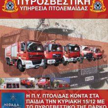 Η Πυροσβεστική Υπηρεσία Πτολεμαΐδας κοντά στα παιδιά, την Κυριακή 15 Δεκεμβρίου, με το πυροσβεστικό της πάρκο,  στην κεντρική πλατεία Πτολεμαΐδας