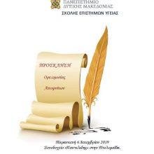 Tελετή ορκωμοσίας των αποφοίτων του Τμήματος Μαιευτικής, την Παρασκευή 6 Δεκεμβρίου, στην Πτολεμαΐδα