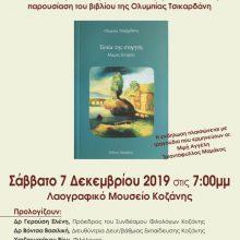 Παρουσίαση του βιβλίου της Ολυμπίας Τσικαρδάνη «Τοπία της στοργής, Μικρές Ιστορίες» στο Λαογραφικό Μουσείο Κοζάνης, το Σάββατο 7 Δεκεμβρίου