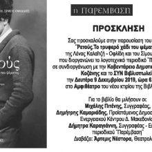 Κοζάνη: «Ρετούς. Το τρυφερό χάδι του ψέματος»  Παρουσίαση του βιβλίου της Λένας Καλαϊτζή – Οφλίδη και του Σίμου Οφλίδη την Δευτέρα 9 Δεκεμβρίου