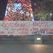 kozan.gr: Πορεία κι ανάρτηση πανό, στον κεντρικό πεζόδρομο της Κοζάνης, στη μνήμη του Αλέξη Γρηγορόπουλου  (Φωτογραφία)