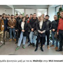 Επισκέψεις φοιτητών του τμήματος Ηλεκτρολόγων Μηχανικών & Μηχανικών Υπολογιστών (ΗΜΜΥ) του Πανεπιστημίου Δυτικής Μακεδονίας (ΠΔΜ) στις εγκαταστάσεις των εταιρειών Deloitte, MLS και Exothermia στη Θεσσαλονίκη