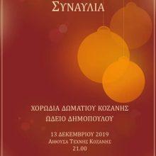 Χριστουγεννιάτικη Συναυλία, της Χορωδίας Δωματίου Κοζάνης σε συνεργασία με το Ωδείο Δημόπουλου,   την Παρασκευή 13 Δεκεμβρίου, στην Αίθουσα Τέχνης