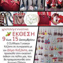 Χριστουγεννιάτικη έκθεση, του Συλλόγου Γυναικών Κοζάνης,  από 9 έως 15 Δεκεμβρίου