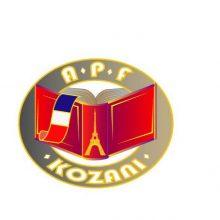 Nέο Δ.Σ. του Συλλόγου Καθηγητών Γαλλικής Γλώσσας Ν. Κοζάνης – Πρόεδρος η Παναγιώτα Δημούλα