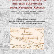 Έκδοση των Πρακτικών του Γ΄ Συνεδρίου Τοπικής Ιστορίας  (του Χαρίτωνα Καρανάσιου)