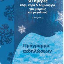 H εκδήλωση της Κυριακής 15ης Δεκεμβρίου «Πυροσβεστικό Πάρκο» θα πραγματοποιηθεί στην Κεντρική Πλατεία της Πτολεμαΐδας