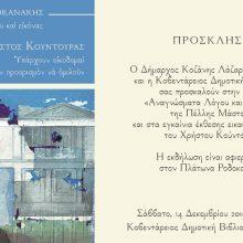 Oμιλία «Αναγνώσματα Λόγου και Εικόνας» της Πέλλης Μάστορα και εγκαίνια έκθεσης εικαστικών έργων του Χρήστου Κούντουρα, το Σάββατο 14 Δεκεμβρίου, στις 19.30, στην Δημοτική Βιβλιοθήκη