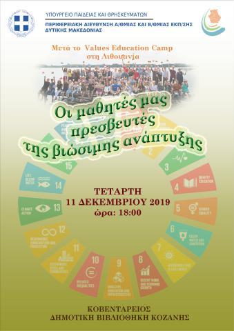 Εκδήλωση με θέμα «Οι μαθητές μας πρεσβευτές της βιώσιμης ανάπτυξης», την Τετάρτη 11 Δεκεμβρίου, στην Κοβεντάρειο Δημοτική Βιβλιοθήκη Κοζάνης