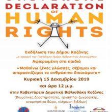 Εκδήλωση «Μαθαίνω ξένες γλώσσες, σέβομαι και υπερασπίζομαι τα ανθρώπινα δικαιώματα», την Κυριακή 15 Δεκεμβρίου, στις 12:00, στη Δημοτική Βιβλιοθήκη Κοζάνης