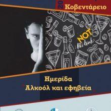 Κοζάνη: Ημερίδα «Αλκοόλ και εφηβεία», αύριο,  Σάββατο 14 Δεκεμβρίου, 10.30 π.μ. στο Κοβεντάρειο