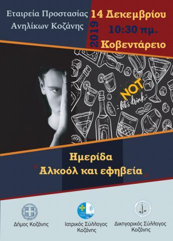 Ημερίδα «Αλκοόλ και εφηβεία», Σάββατο 14 Δεκεμβρίου,  10.30 π.μ. στο Κοβεντάρειο