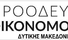 Eκλογική διακήρυξη των Προοδευτικών Οικονομολόγων Δυτικής Μακεδονίας