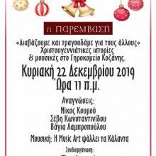 Χριστουγεννιάτικες ιστορίες & μουσικές στο Γηροκομείο Κοζάνης «Διαβάζουμε & τραγουδάμε για τους άλλους», την Κυριακή 22 Δεκεμβρίου