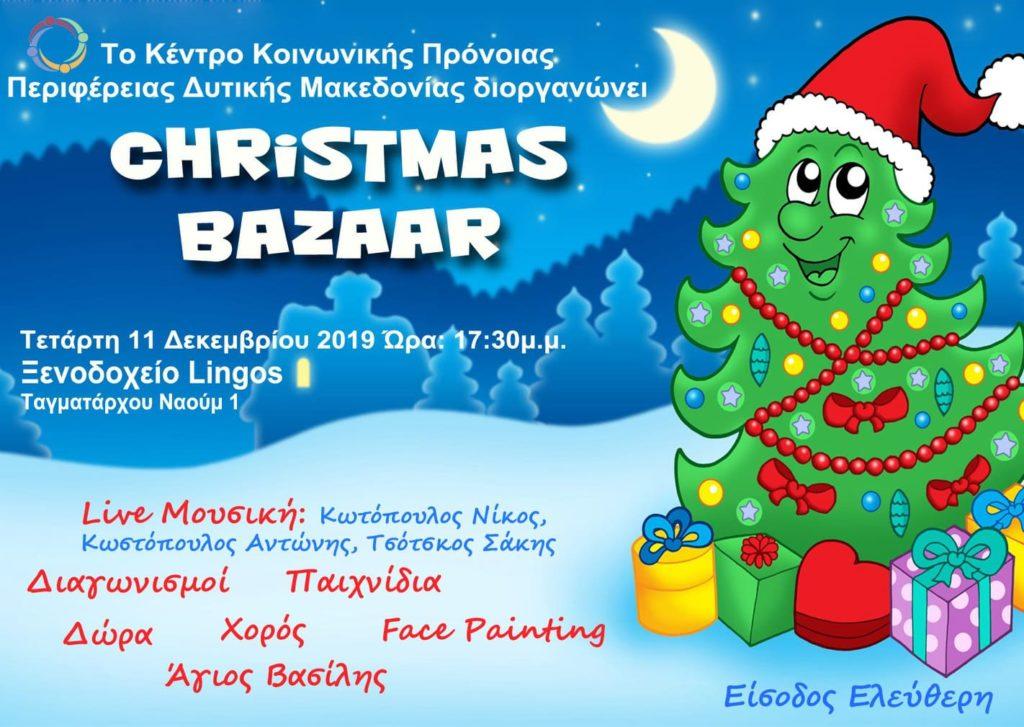 Φλώρινα : Xριστουγεννιάτικο bazaar του Κέντρου Κοινωνικής Πρόνοιας Περιφέρειας Δυτικής Μακεδονίας με σκοπό την οικονομική ενίσχυση των φιλοξενούμενων ανηλίκων, την Τετάρτη 11 Δεκεμβρίου