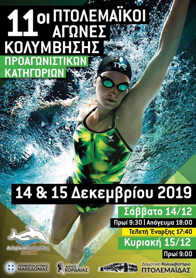 11οι Πτολεμαϊκοί αγώνες το Σαββατοκύριακο 14 – 15 Δεκεμβρίου στο κλειστό κολυμβητήριο της Πτολεμαΐδας