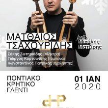 Ματθαίος Τσαχουρίδης και Μιχάλης Ματζίρης, 1-1-2020 στο αμφιθέατρο του ξενοδοχείου Παντελίδης
