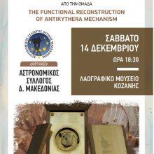 """Αστρονομικός Σύλλογος Δυτικής Μακεδονίας: Ομιλία με θέμα: """"Παρουσίαση του λειτουργικού μοντέλου του Μηχανισμού των Αντικυθήρων"""", το Σάββατο 14 Δεκεμβρίου"""
