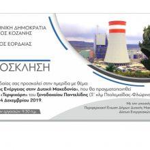 Δήμος Εορδαίας: ΗΜΕΡΙΔΑ : «Το μέλλον της Ενέργειας στη Δυτική Μακεδονία», το Σάββατο 14 Δεκεμβρίου, στην Πτολεμαίδα